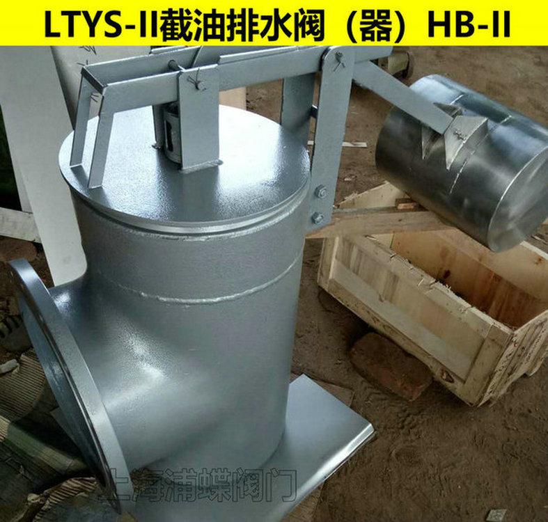 截油排水器HB-II 上海浦蝶品牌示例图1