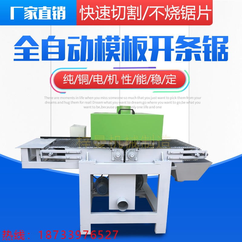 板材多片鋸 邢臺梓曼木材開條鋸 600型板式不限寬多片鋸 1300型模板多片鋸 木工機械歡迎來電
