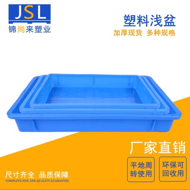 塑料方盤 長方形加厚膠盆物料盒 淺盤包裝周轉箱 零件盒方盆批發