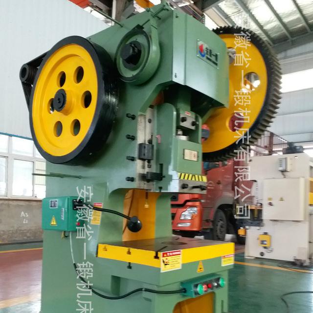 皖一锻普通机械冲床 JB23-25T  机械传动25吨冲床 性能稳定 厂家活动价