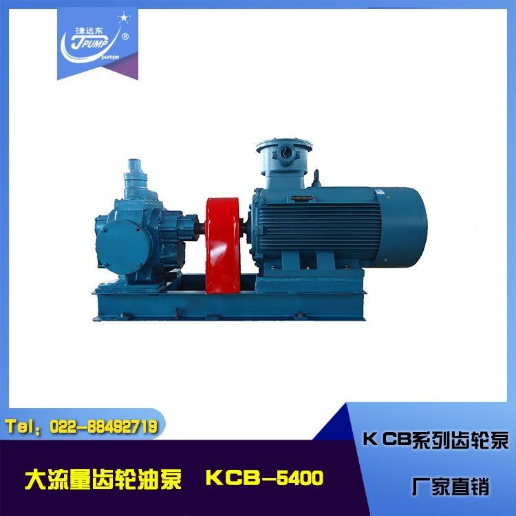 KCB齿轮泵 润滑油输送泵  大流量齿轮油泵 天津远东 厂家直销