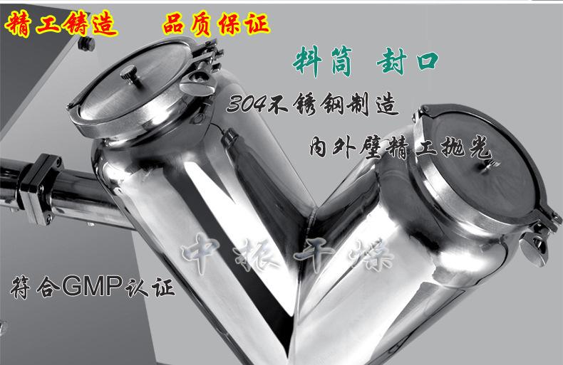 V型混合机干粉混合机工业混粉机不锈钢产品加工混料机厂家直销示例图5