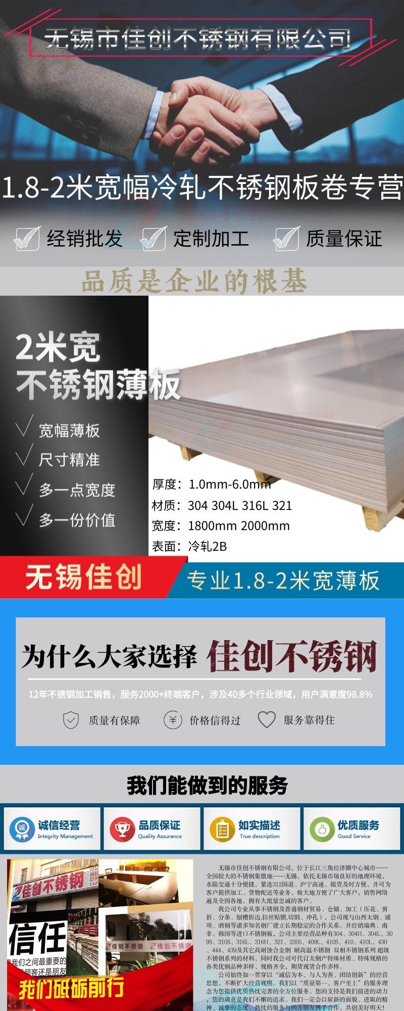 批發1.5×2000mm304L不銹鋼板卷 太鋼1.5mm不銹鋼板304L一噸價格示例圖11