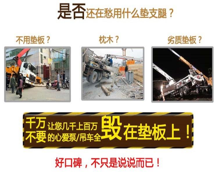 厂家直销三一中联支腿垫板 吊车高分子垫脚板 平面凹槽泵车垫板示例图2