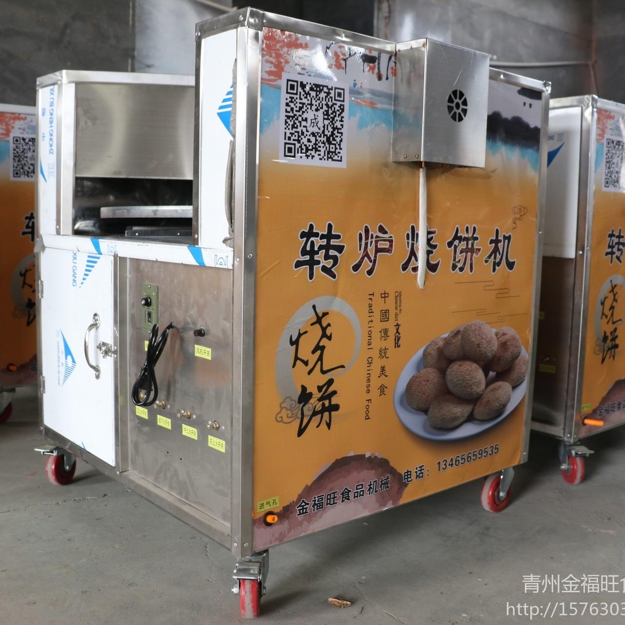 全自轉爐動燒餅機 轉爐燒餅機  燒餅機 新型燒餅機廠家