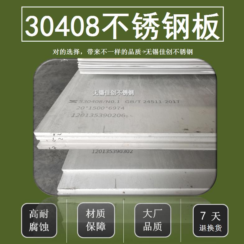 30408不銹鋼板批發 30408不銹鋼板價格 30408不銹鋼廠家-無錫佳創不銹鋼示例圖19