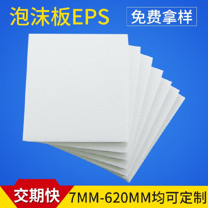 eps包裝白泡沫板廠家 保麗龍聚苯乙烯泡沫塑料板 隔熱硬質發泡板圖片