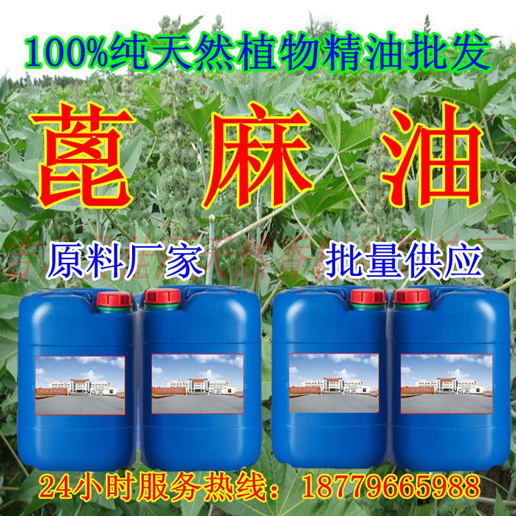 厂家蓖麻单方精油批发 进口天然植物蓖麻精油供应