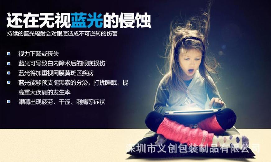 厂家供应新款儿童早教机7寸平板电脑保护膜 防蓝光纳米盾防爆膜