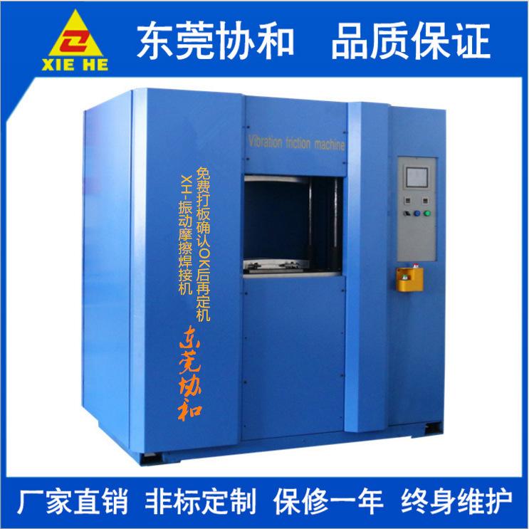 线性振动摩擦焊接机  XH-04型号 眼镜胶板医疗透析容器振动摩擦机示例图7