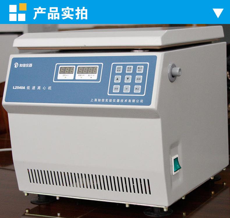 上海知信离心机 血液低速离心机 L2540A/L2540B离心机 实验室低速示例图7