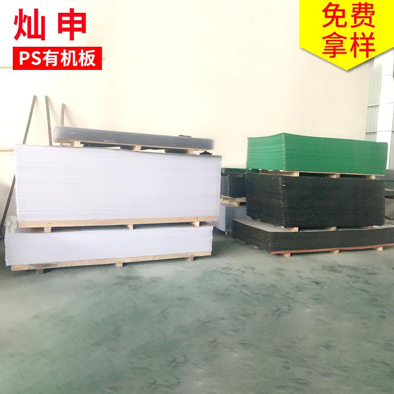 PS有機板有機玻璃PMMA塑料板亞克力板材 有機玻璃定制亞克力板
