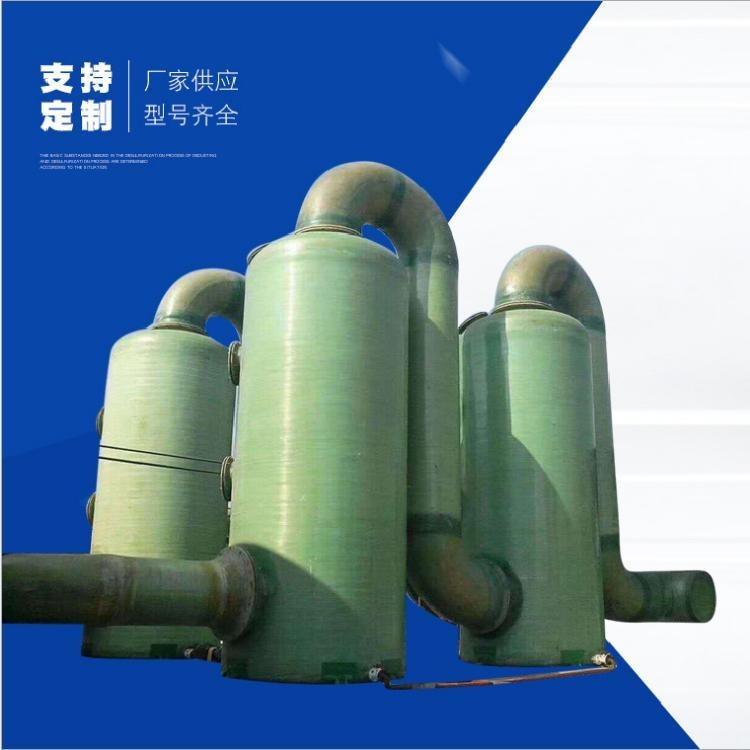 河北華強 廠家加工定制  玻璃鋼脫硫塔 玻璃鋼吸附塔 隧道窯脫硫塔 環保煙氣凈化脫硫塔