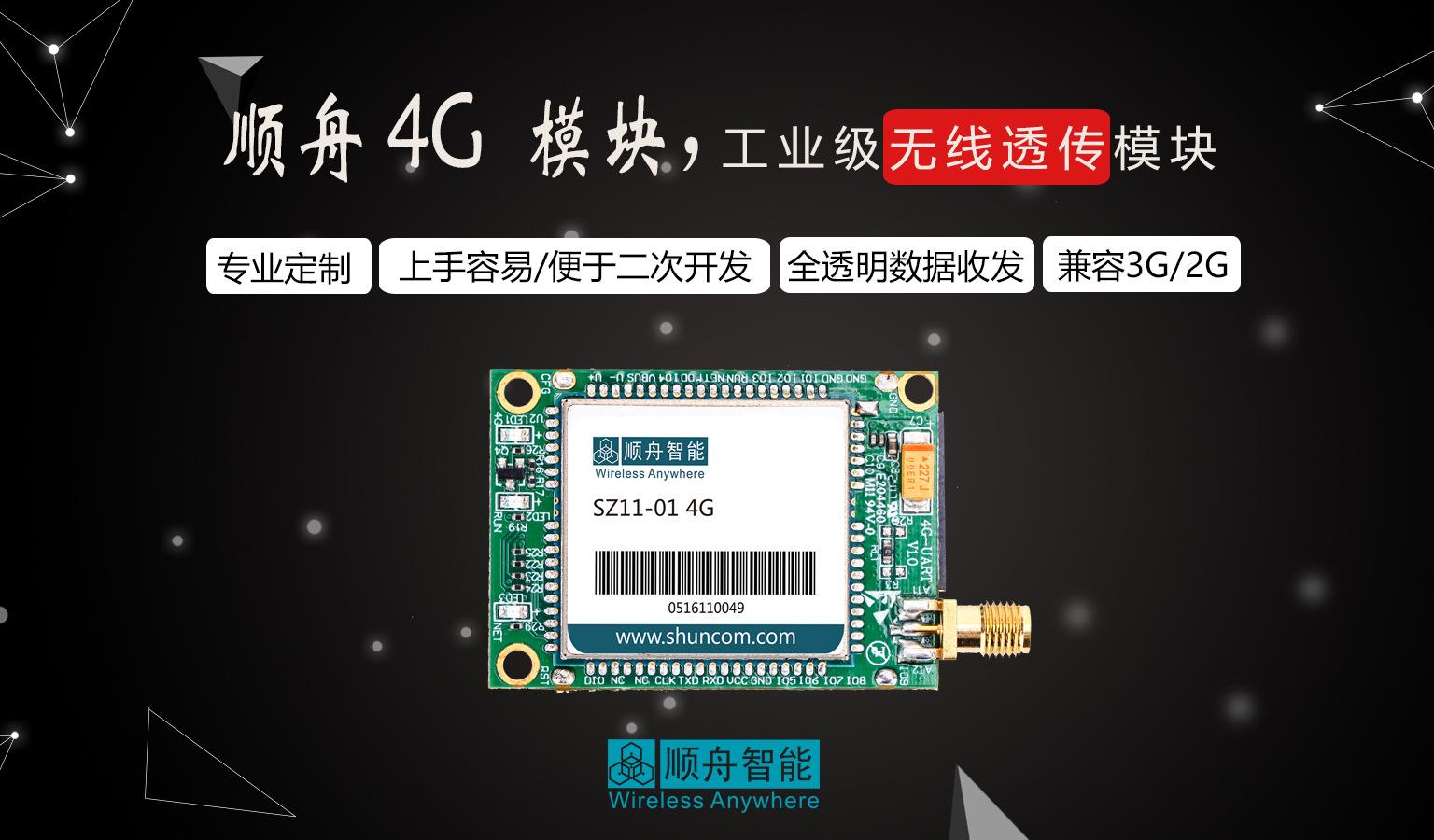 4G通信模块生产厂家 兼容3G/2G网络 全工业级器件嵌入看门狗设计示例图2