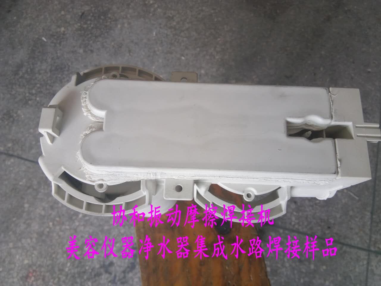 振动摩擦机焊接加工 各种塑胶防气密焊接协助模具设计示例图3