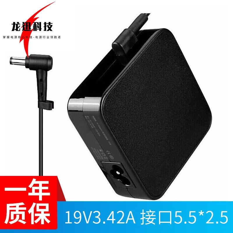 厂家直销质量保证兼容华硕ASUS笔记本电源适配器 19v3.42A AC座款 方形 电源适配器