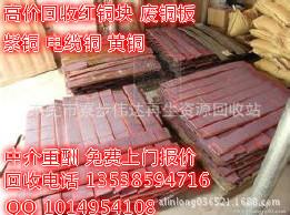 惠州專業廢銅回收 惠東廢銅公司 博羅廢銅報價  新廢銅價格