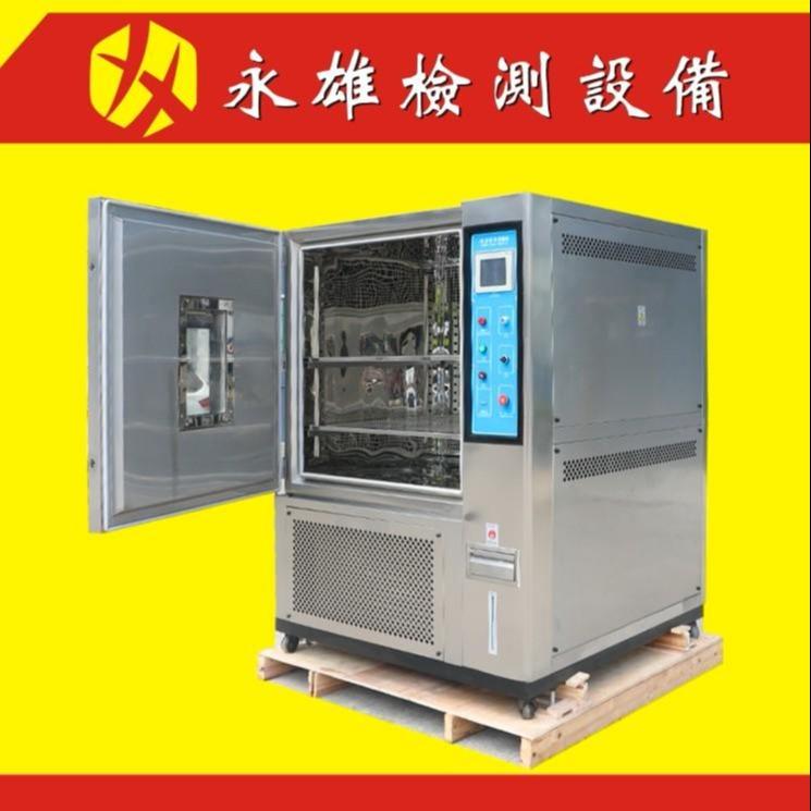 低溫型恒溫恒濕試驗箱 低溫型恒溫恒濕試驗機 低溫型恒溫恒濕試驗房 低溫型恒溫恒濕測試箱永雄生產廠家