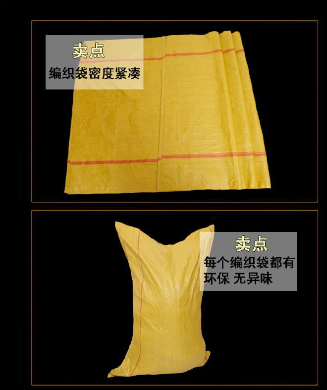 黄色快递物流网店快件打包袋 1米宽pp聚丙烯编织袋100*130搬家袋示例图19