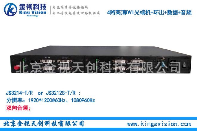 4路DVI光端机4路DVI高清光端机4路高清DVI光端机DVI光端机示例图1