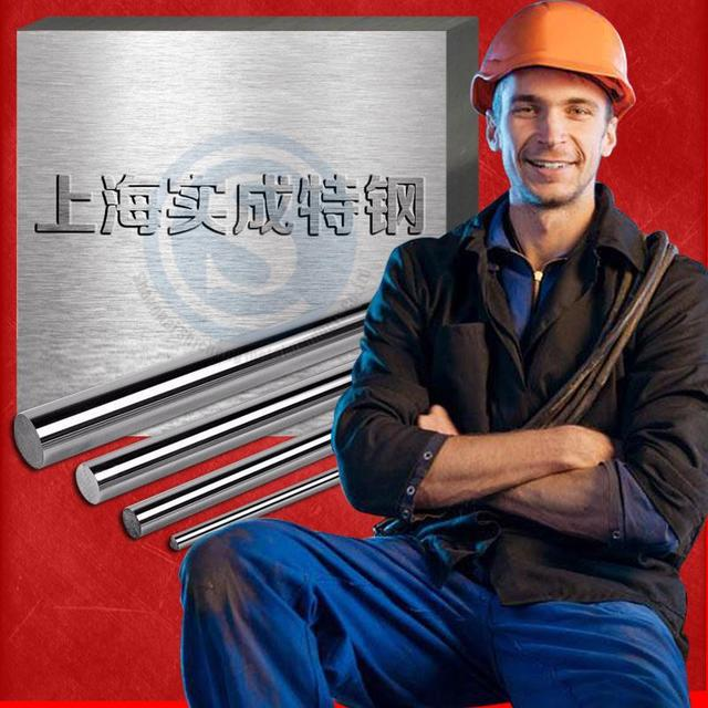 SLD工具钢 工具钢圆 SD圆棒 圆钢 钢板