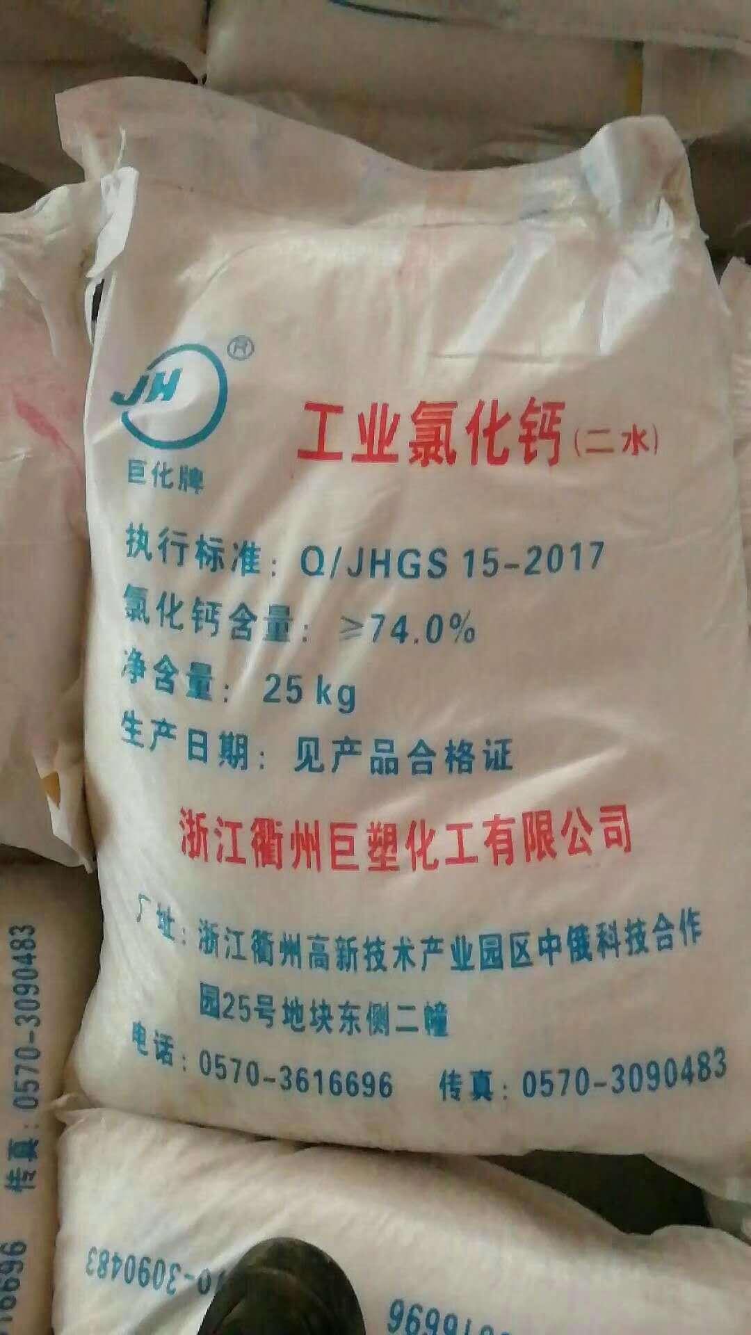 浙江工厂直发片状二水氯化钙74巨化二水氯化钙工业级免费拿样示例图27