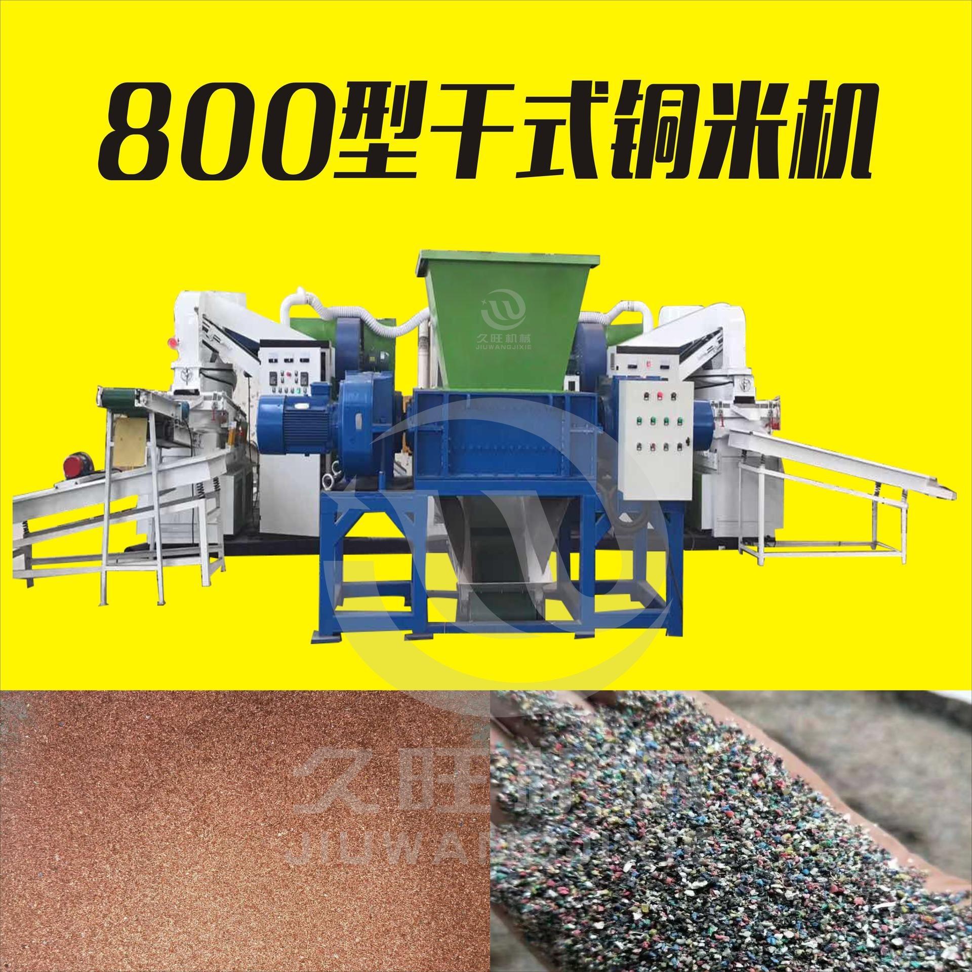 新型多功能小型干式杂线铜米机 久旺废线粉碎铜铝塑涡电流静电铜米机