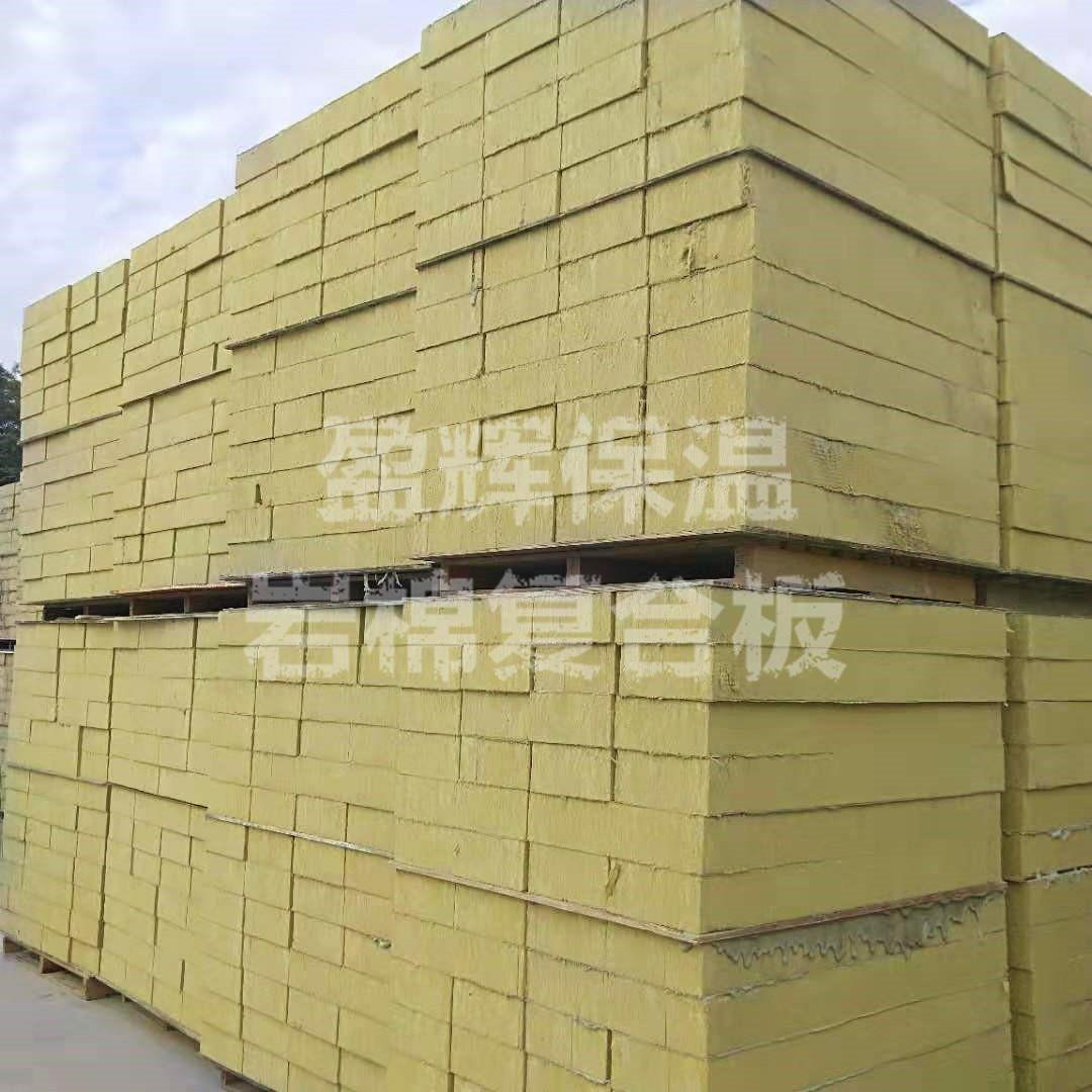 豎絲增強防火巖棉復合板外墻保溫用機制巖棉復合板 盈輝砂漿復合巖棉板價格