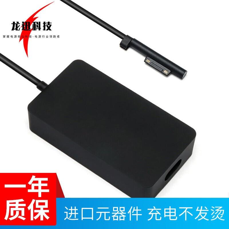 厂家直销质量保证适用于微软适配器笔记本电源pro3/4/5/6适配器线24W36W44W48W65W快充电源