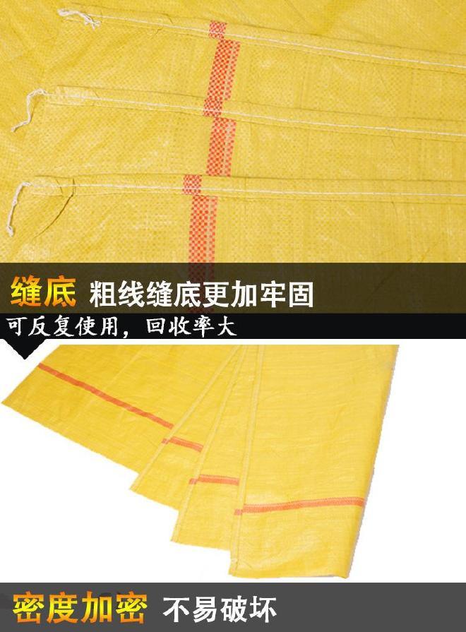 黄色快递物流网店快件打包袋 1米宽pp聚丙烯编织袋100*130搬家袋示例图15