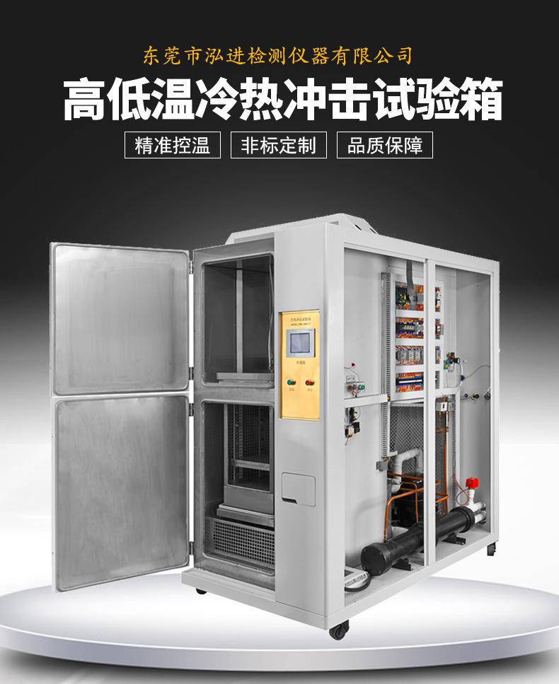 热销推荐 三箱式冷热冲击试验箱 大型冷热冲击试验箱示例图2