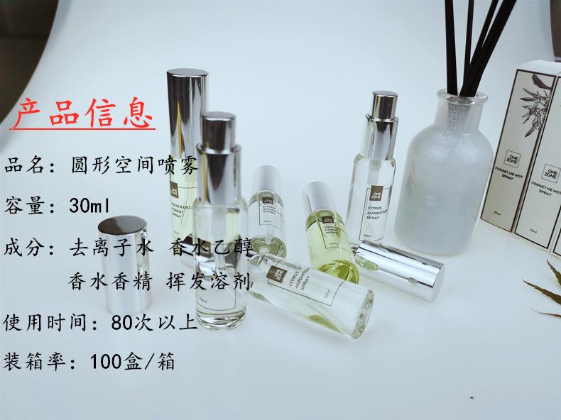 拉管香水玻璃瓶家居植物精油环保空气清新30ml圆形喷雾爱博体育手机端下载香水示例图2