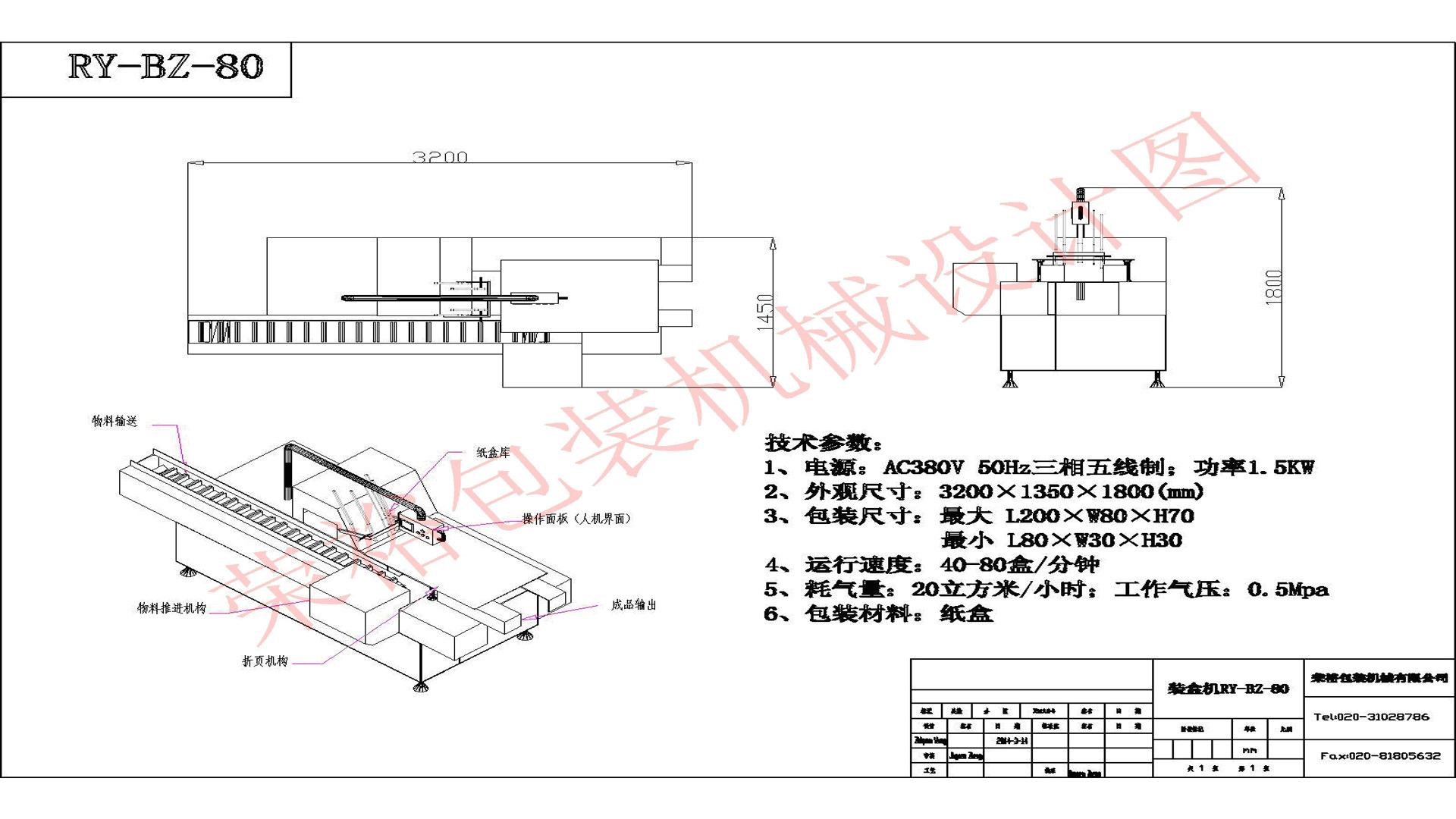 节能灯自动装盒机,自动装盒机示例图5