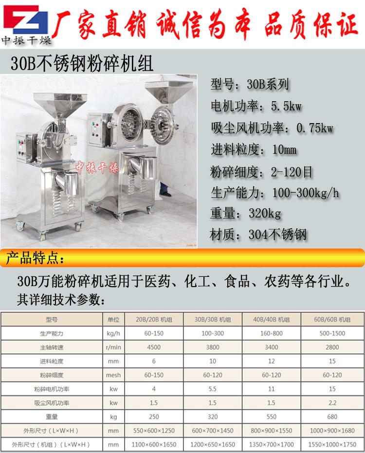 厂家直销30B粉碎机食品饲料医药化工粉碎机 无尘多功能破碎机示例图11