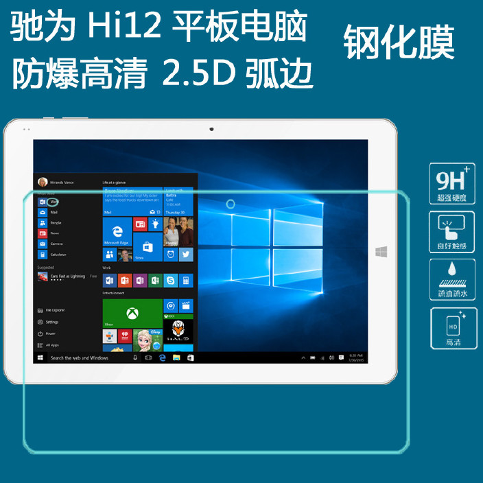 驰为Hi12平板电脑保护膜 12寸钢化玻璃膜hi12保护贴膜批发零售