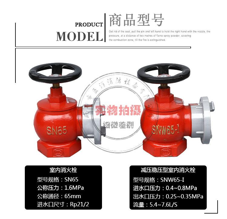 厂家直销旋转型减压稳压室内DN65消火栓SN65室内栓SNJ65减压栓示例图2