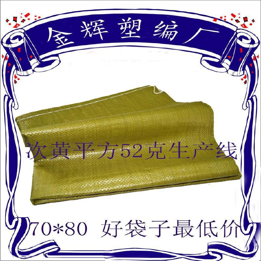網店快遞物流打包袋黃色7080蛇皮袋pp聚丙烯編織袋子生產可定做