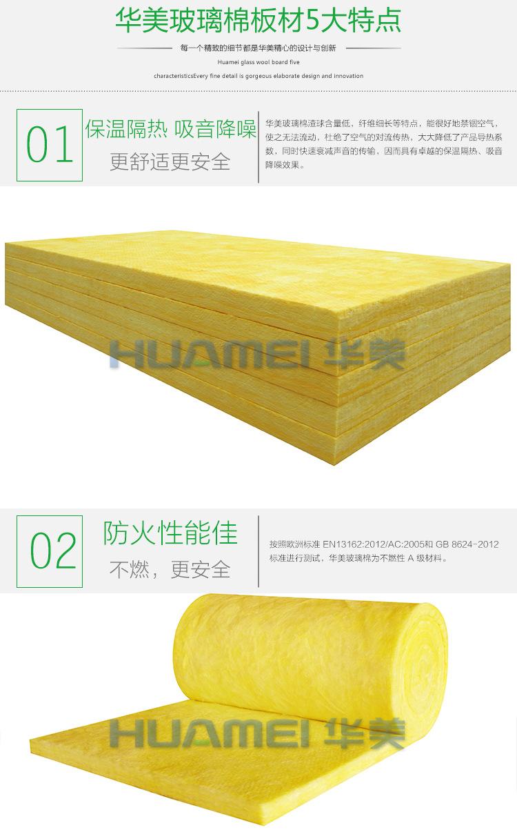 【生产厂家,大量批发】华美玻璃棉优质空调板示例图2