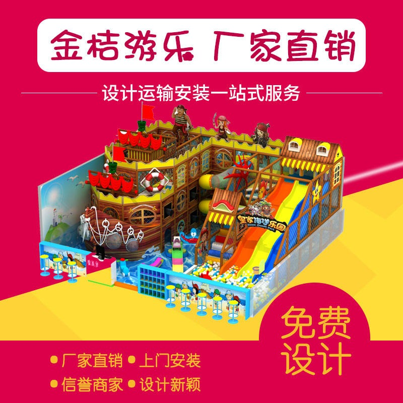 金桔游樂定制新款游樂設備淘氣堡蹦床沙池玩具