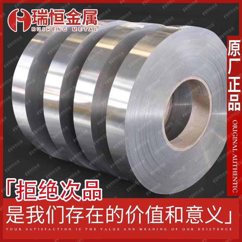 瑞恒金屬供應美標F61雙相不銹鋼帶材 F61不銹鋼鋼帶 可定做分條加工圖片