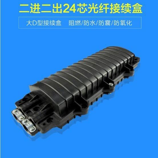 光缆接续盒大D型12芯/24芯2进2出光纤光缆接头盒防水接头盒