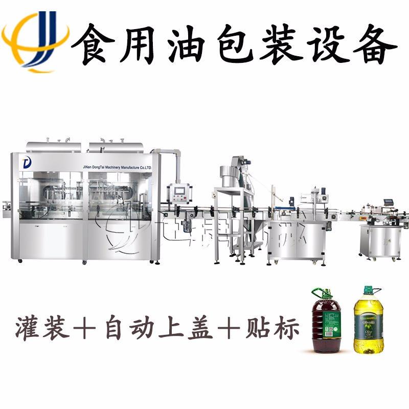 食用油灌裝設備 大豆油定量灌裝機 芝麻油灌裝機 防滴漏迅捷機械SWER-5