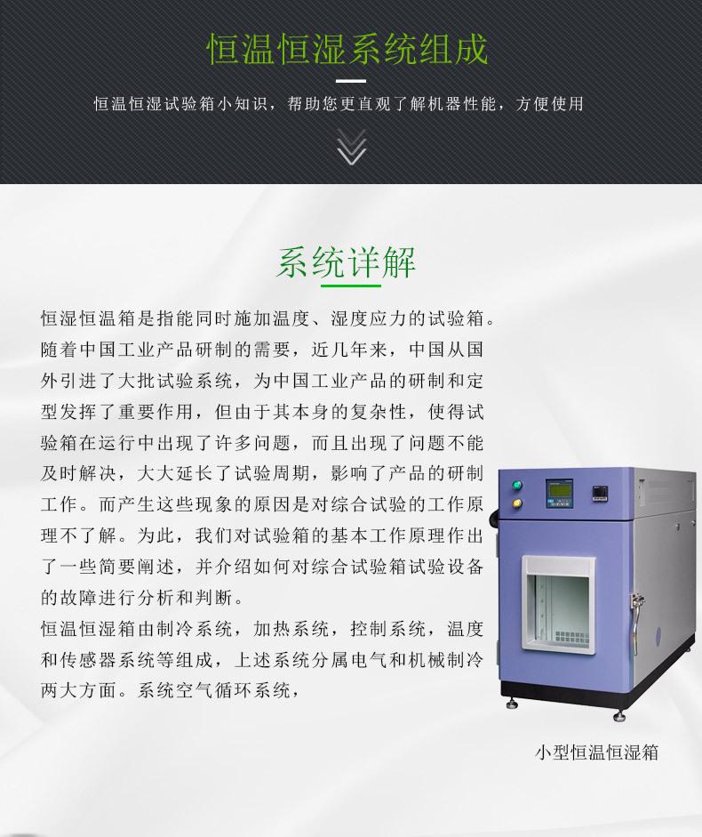 长期供应 不锈钢恒温恒湿试验箱 工业用恒温恒湿试验箱示例图3