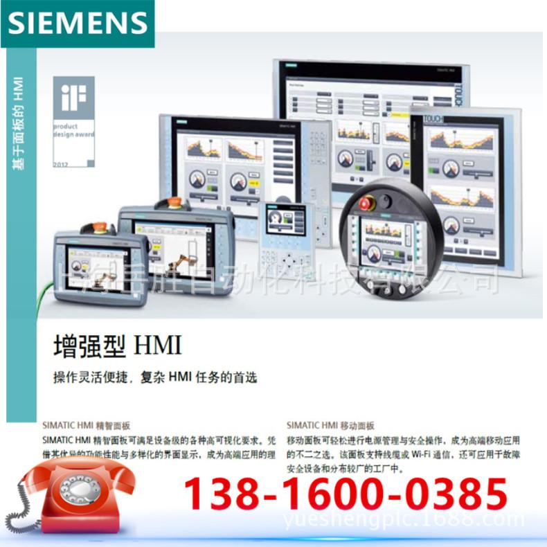 6AV21448MC100AA0西门子触摸屏面板6AV2144-8MC10-0AA0示例图2