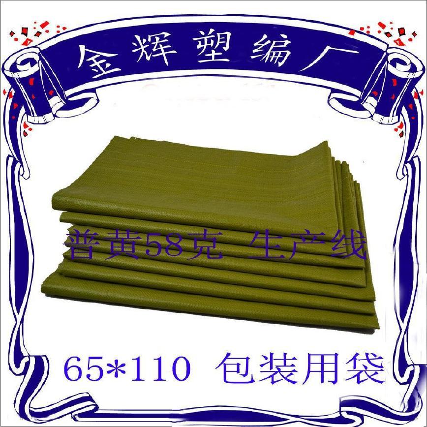 发上海编织袋批发普黄色65*110蛇皮袋打包袋子中厚装粮食包装袋