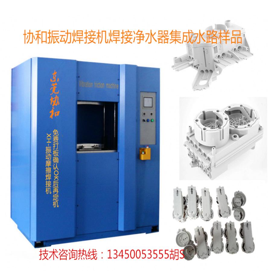 线性振动摩擦焊接机  XH-04型号 眼镜胶板医疗透析容器振动摩擦机示例图17