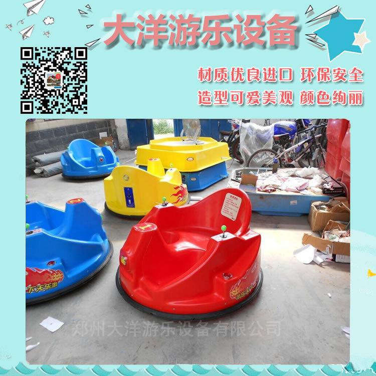 2020儿童碰碰车新型游乐设备 郑州大洋专业定制广场飞碟碰碰车项目游艺设施厂家示例图25
