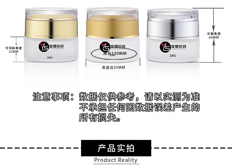 广州誉塑包装厂家直销化妆品玻璃瓶亚克力盖磨砂套装瓶系列分装瓶示例图17