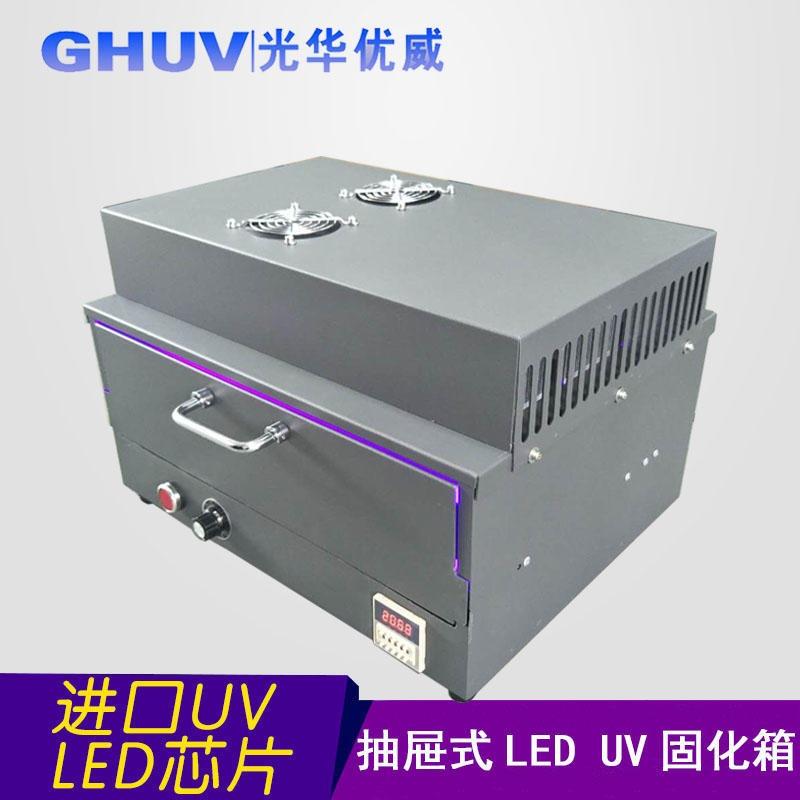 抽屜式UVLED固化烤箱 紫外線固化爐 led光固機 手機屏維修電子煙膠水固化365-395-405NM