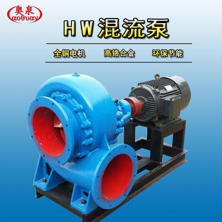 廠家生產 HW混流泵 150HW-5化工軸流泵 蝸殼式污水泵 柴油機水泵 不銹鋼離心泵